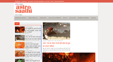 Get Astrosaathi com news - Horoscope & Astrology in Hindi, Daily
