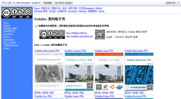 Get Netkiller github io news - Netkiller ebook - Linux ebook
